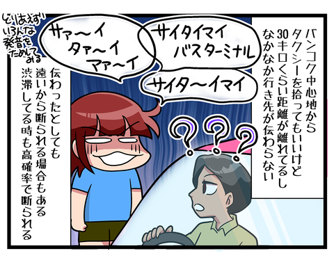 海外旅行Thailand★地獄寺_08