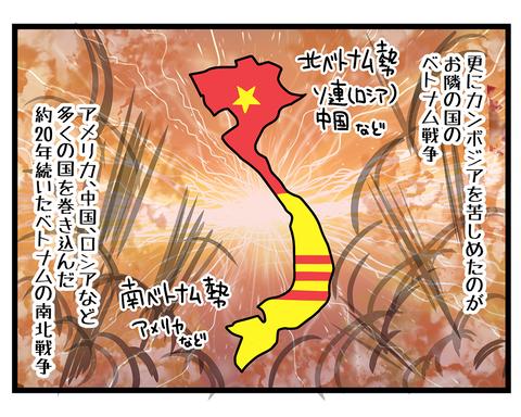 海外旅行-Cambodiaキリングフィールド35