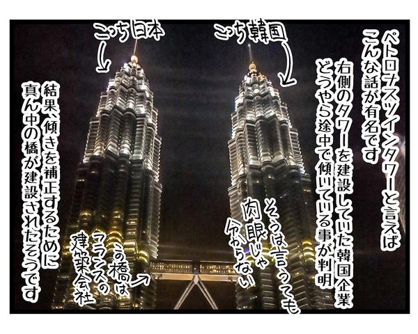 海外旅行Malasia★ペトロナス09