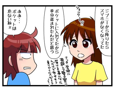 留学編スリの話02