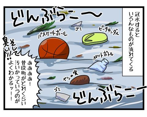 留学編スコールの話04