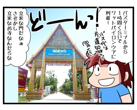 海外旅行Thailand★地獄寺_25