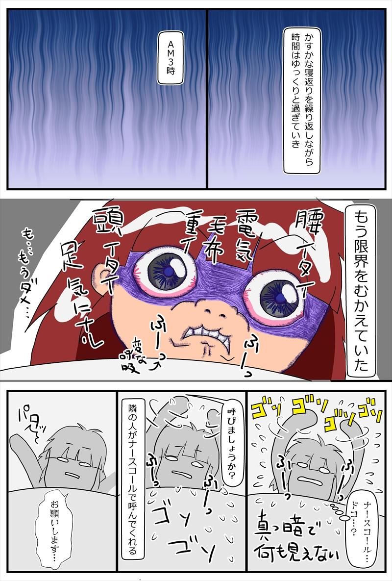 入院編04-02_R