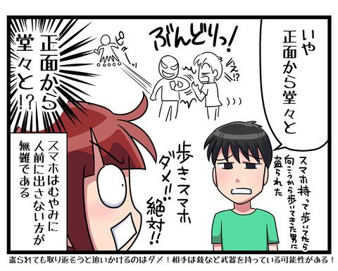 留学編スリの話06