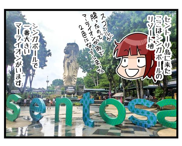 海外旅行SINGAPORE★セントーサ島01