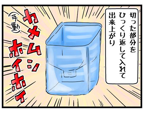 日常編001 (5)_r