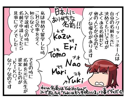 留学編イングリッシュネームの話_03