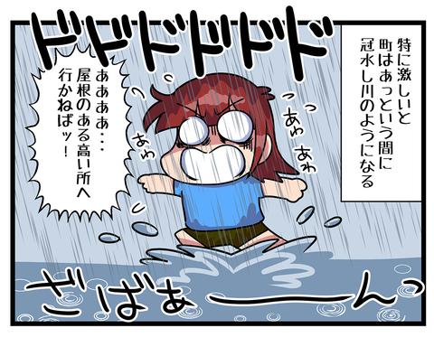 留学編スコールの話02
