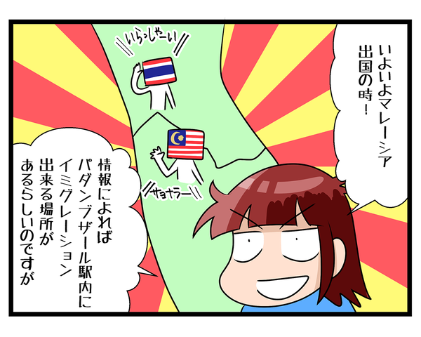 海外旅行Malasia★PNtoPB011
