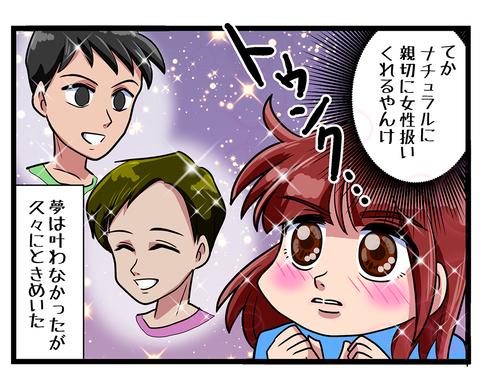留学編ジプニーの話16