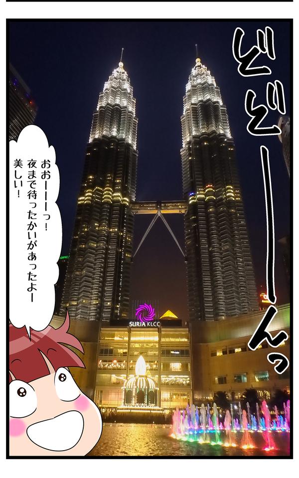 海外旅行Malasia★ペトロナス07