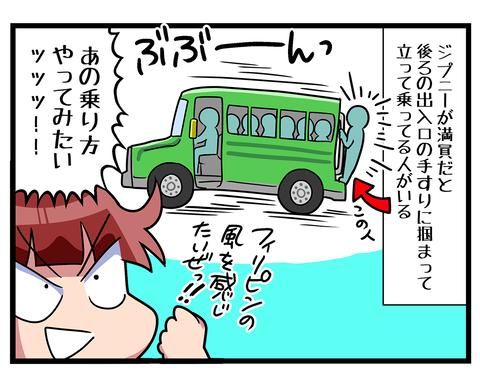 留学編ジプニーの話11