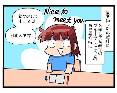 留学編イングリッシュネームの話_04