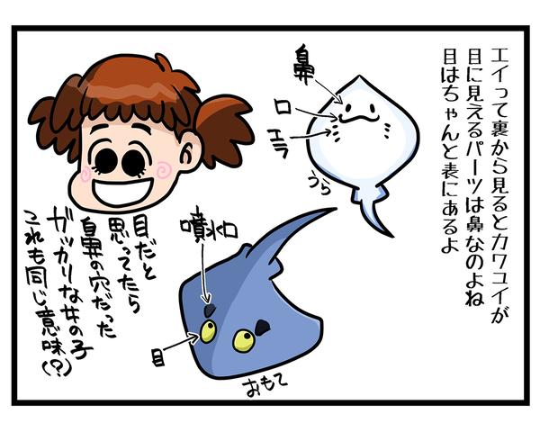 海外旅行SINGAPORE★水族館06