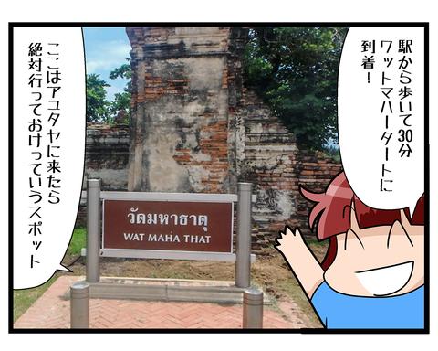 海外旅行Thailand★アユタヤ_21