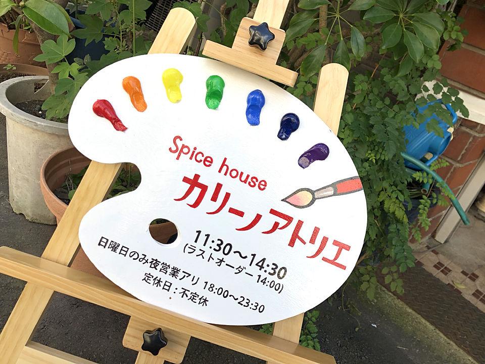 『spice house カリーノアトリエ』~変幻自在のアート的個性派!!西大橋の人気居酒屋で間借りカレーがスタート☆~