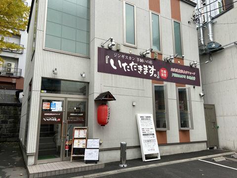せっかく北海道で食べるんだから、北海道産サフォークのジンギスカンを!〜札幌すすきの いただきます。〜