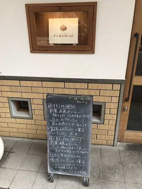 【新町】イタリア料理店 TAMANEGI(旧 玉ねぎ)【小料理・イタリアン】