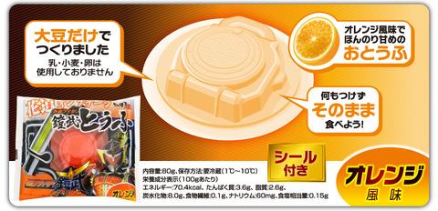 【食品】ザク豆腐の相模屋が「仮面ライダー鎧武」豆腐を発売 オレンジ風味とバナナ風味