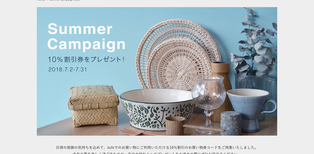 Screenshot_2018-07-21 iichi Summer Campaign 2018