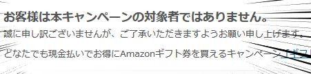 Amazonギフト券対象判定(集中)
