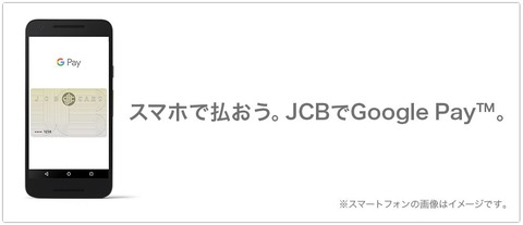 JCB Google Pay