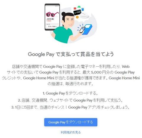 Google Payキャンペーン