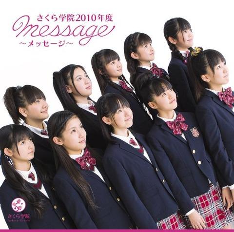 さくら学院 2010年度 〜message〜
