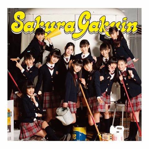さくら学院 2011年度 〜FRIENDS〜