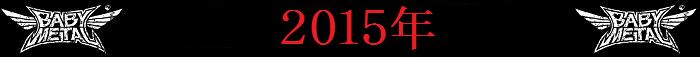 bm-2015-bm