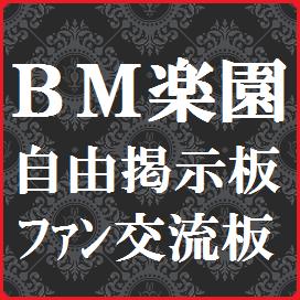 BM-free1