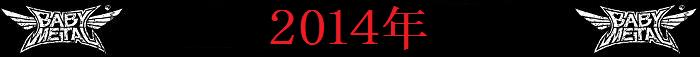 bm-2014-bm