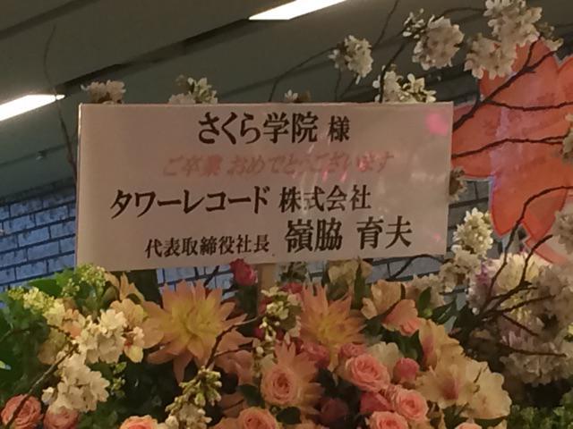 BABYMETALの楽園(旧)  2014年度さくら学院卒業式の実況と感想会を開催!コメント