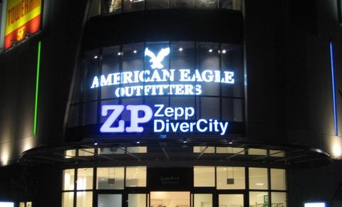 zepp-divercity02