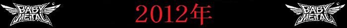 bm-2012-bm