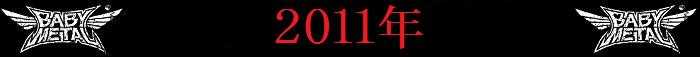 bm-2011-bm