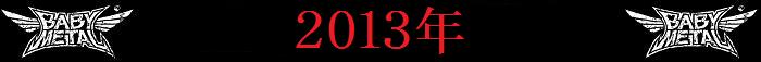 bm-2013-bm