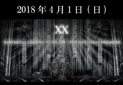 fox day2018