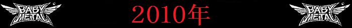 bm-2010-bm
