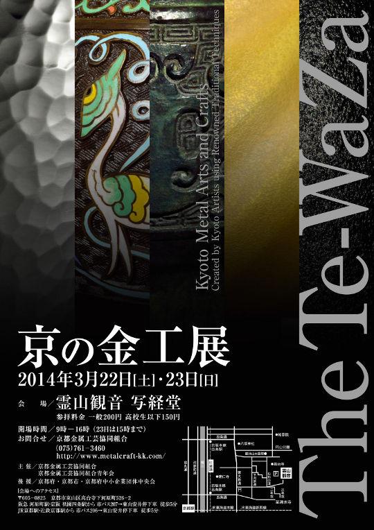 2014-京の金工展チラシ