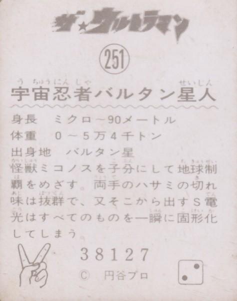 ザ☆ウルトラマンの画像 p1_27