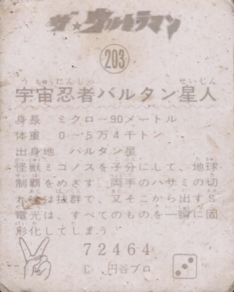 ザ☆ウルトラマンの画像 p1_31
