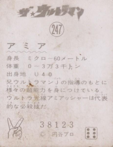 ザ☆ウルトラマンの画像 p1_32