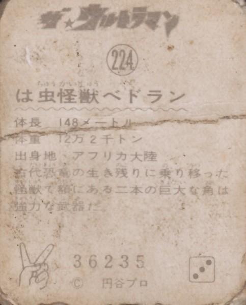 ザ☆ウルトラマンの画像 p1_33