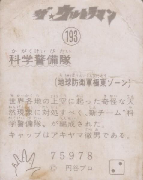 ザ☆ウルトラマンの画像 p1_26
