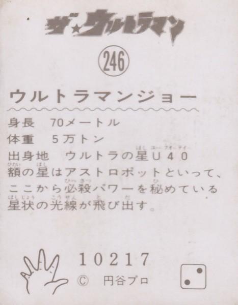 ザ☆ウルトラマンの画像 p1_36