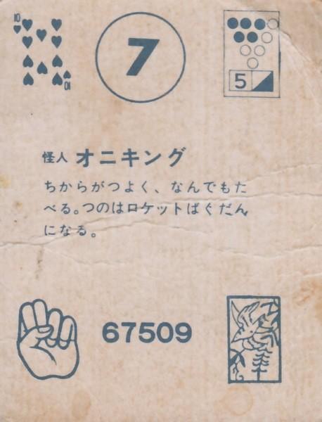 バロム・1の画像 p1_20