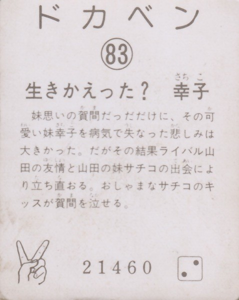 山田サチ子の画像 p1_2
