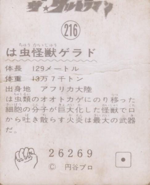 ザ☆ウルトラマンの画像 p1_23