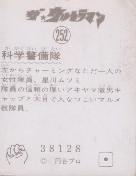 ザ☆ウルトラマンの画像 p1_20